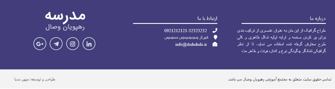Bootstrap Arabic Footer HTML